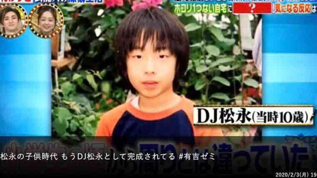 DJ松永10歳の頃の写真