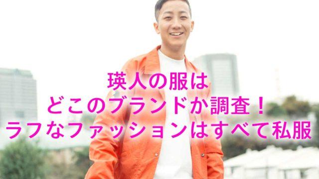 瑛人オレンジジャケット