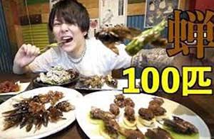 マホト蝉100匹を食べる画像