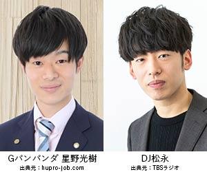 DJ松永とGパンパンダ星野光樹の2ショット画像