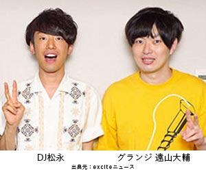 DJ松永とグランジの遠山大輔の2ショット画像