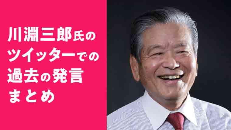 川淵三郎氏の顔画像にブログタイトル