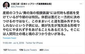 川淵三郎氏の「舞の海の相撲俵論」ツイート