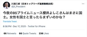 川淵三郎氏の「櫻井よしこ」さんに関するツイート