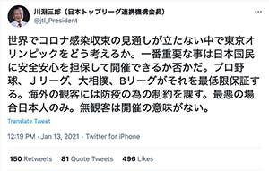 川淵三郎氏の「無観客は開催の意味がない」に関するツイート