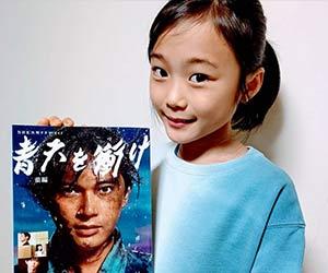 「青天を衝け」ガイドブックを紹介する小林優仁