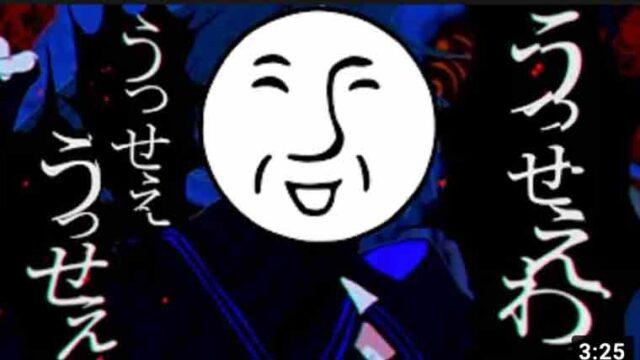 フリーダムの「うっせぇわ」替え歌の画像