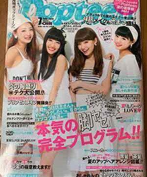 みちょぱ2014年のPopteen初表紙