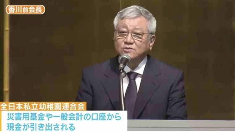 私立幼稚園連合会の香川敬前会長の画像