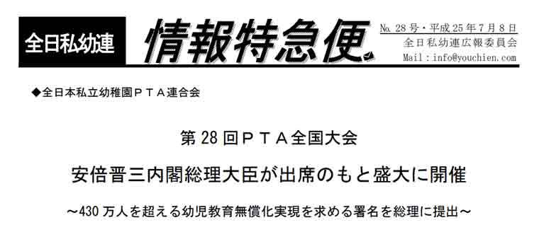 第28回PTA全国大会の安倍晋三