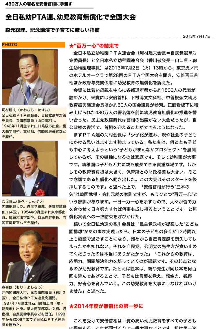 全日本私立幼稚園PTA連合会大会の安倍晋三