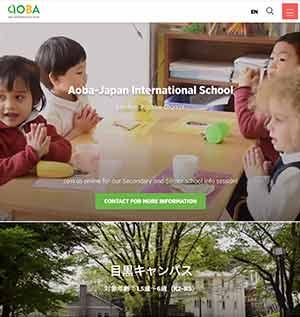 アオバ・インターナショナルスクールのホームページ