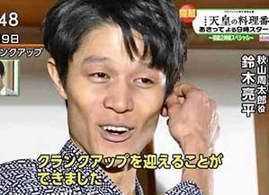 鈴木亮平「天皇の料理番」クランクアップの時の画像