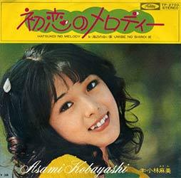 小林麻美の「初恋のメロディー」