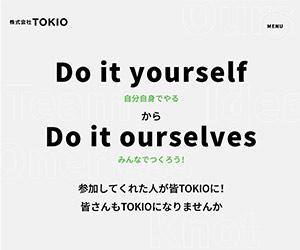 株式会社TOKIOの「参加しよう」のページ