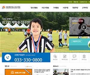 国立平昌青少年修練院のホームページ