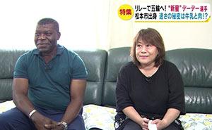 デーデーブルーノ選手の父と母