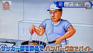 デーデーブルーノはハンバーグ店でアルバイトしていた