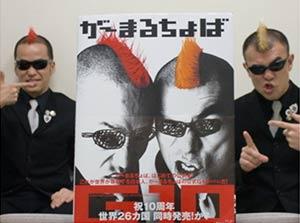 が〜まるちょばHIRO-PON(ひろぽん)とケッチ!の画像