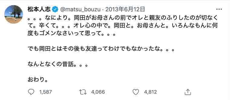 松本人志のいじめ告白ツイッター