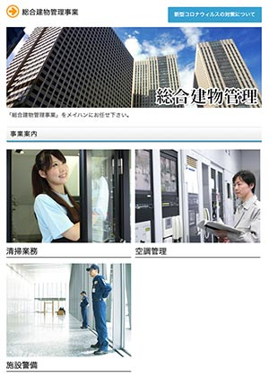 株式会社メイハンの総合建物管理事業