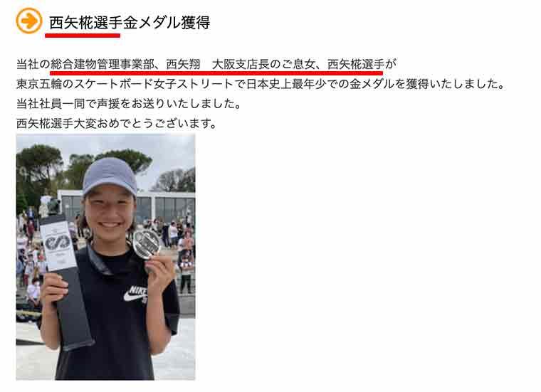 株式会社メイハンの西矢椛の画像