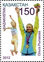 カザフスタンのオルガ・リパコワ選手の切手
