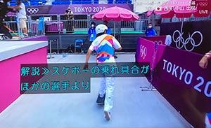 東京オリンピックのスケボー解説