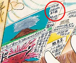 8月20日富士山噴火の予知夢