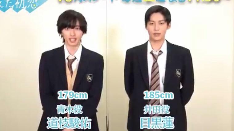 道枝駿佑と目黒蓮の身長比較