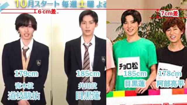 道枝駿佑と目黒蓮と阿部亮平の身長差画像比較