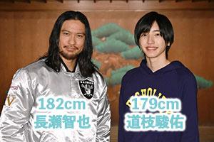 道枝駿佑と長瀬智也の身長差を画像比較