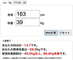 永野芽郁の身長・体重・BMIを予測
