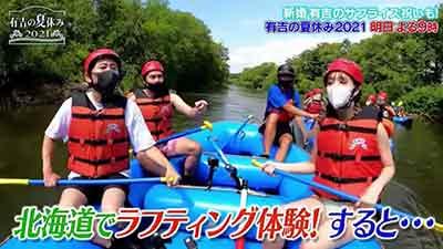 有吉の夏休み2021「ラフティング」