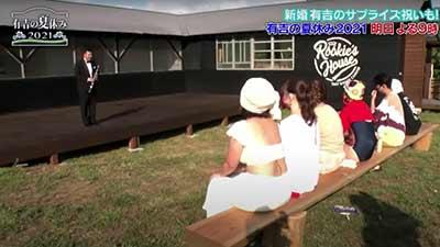 有吉の夏休み2021「結婚サプライズ祝い」