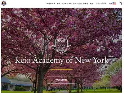 慶應ニューヨーク学院Webサイト