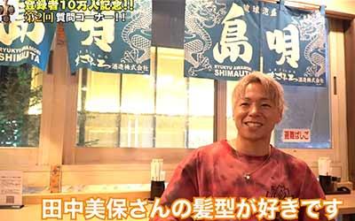 武尊は田中美保の髪型が好き