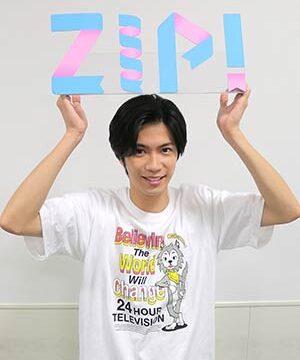 8月18日放送『zip』神宮寺勇太