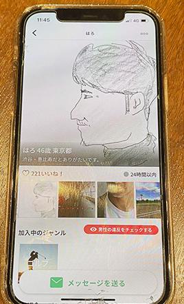 新藤晴一の「パパ活疑惑」アプリ画面プロフィール